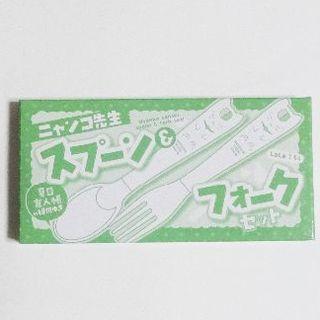 白泉社 - 緑川ゆき「夏目友人帳」ふろく ニャンコ先生スプーン&フォーク