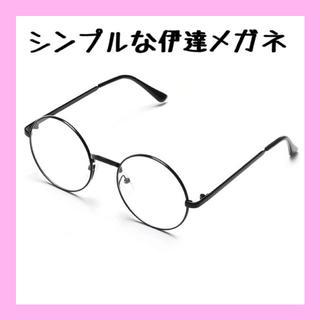 伊達メガネ 細フレーム 丸メガネ ブラック オルチャン 韓国 レディース(サングラス/メガネ)