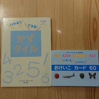 ショウガクカン(小学館)のどらゼミプレコース教材 おけいこカード かずタイル(知育玩具)