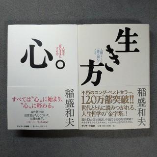サンマーク出版 - 心 稲盛和夫