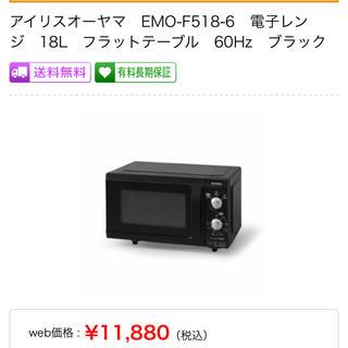 アイリスオーヤマ(アイリスオーヤマ)の新品未開封 アイリスオーヤマ 電子レンジ EMO-F518-6 ブラック(電子レンジ)