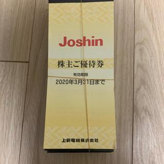 上新電機 株主優待券 25000円分 ジョーシン joshin