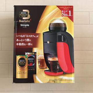 ネスレ(Nestle)のネスカフェ ゴールドブレンド バリスタ シンプル レッド SPM9636(コーヒーメーカー)