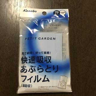 カネボウ(Kanebo)の快速吸収あぶらとりフィルム(超吸収)70枚入り(あぶらとり紙)