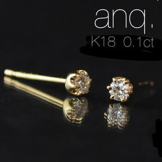 agete - ■現行品■【anq.】K18・0.1ct ダイヤスタッドピアス