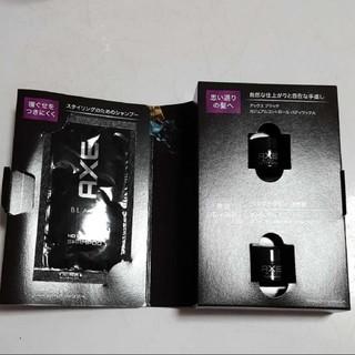 ユニリーバ(Unilever)のアックス ブラック シャンプー&ワックス サンプルセット(ヘアワックス/ヘアクリーム)