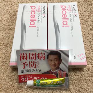 ルシェロ☆ピセラ☆P-20S☆10本セット☆クリーンデンタルおまけ付き☆