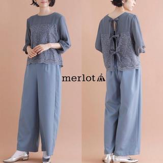 merlot - 完売品 merlot plus バックリボン セットアップ パンツドレス