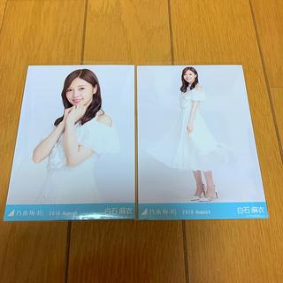 乃木坂46 - 乃木坂46 白石麻衣 生写真セミコンプ