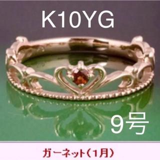 K10YG ガーネットリング  9号 ティアラ ハート(リング(指輪))