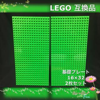 レゴ 互換品 基礎プレート 16×32マス 基礎板 2枚セット