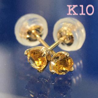 K10 シトリン 3点爪 スタッド ピアス K10YG(ピアス)