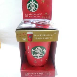 Starbucks Coffee - スターバックス オリガミ リユーザブルカップ 2018