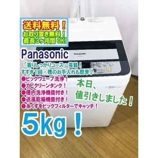 Panasonic - 本日値引き! ★中古★Panasonic 5㎏  洗濯機 NA-F50B7