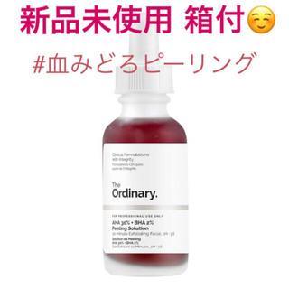 Sephora - the ordinary 血みどろピーリング