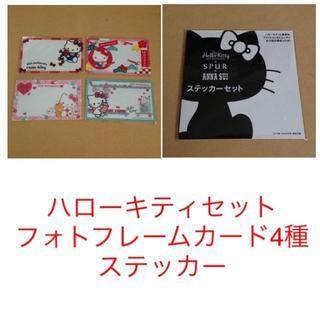 ハローキティ(ハローキティ)の【セット特価】ハローキティ オリジナルクリアカード全4種+アナスイ ステッカー(ノベルティグッズ)