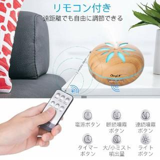 アロマディフューザー 加湿器 超音波 550ml 大容量 リモコン付き  (加湿器/除湿機)