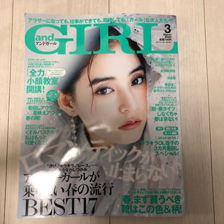 and GIRL (アンドガール) 2020年 03月号