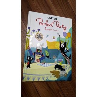 イケア(IKEA)のIKEA LATTJO みんなでパーティー 絵本 児童書(絵本/児童書)