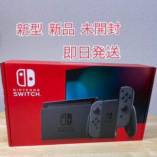 Nintendo Switch - Nintendo Switch グレー 新型 新品未開封