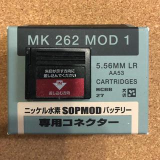 東京マルイ SOPMODバッテリー 専用コネクター 未使用(その他)