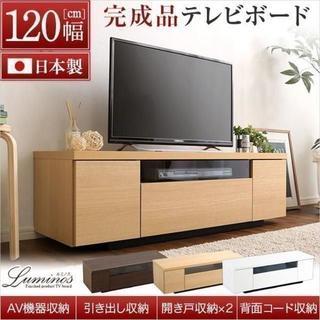 シンプルで美しいスタイリッシュな木製テレビ台(テレビボード)幅120cm 完成品(リビング収納)