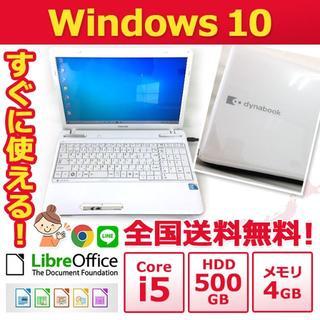 トウシバ(東芝)の東芝 ノートPC Win10 Core i5 4GB 500GB(ノートPC)
