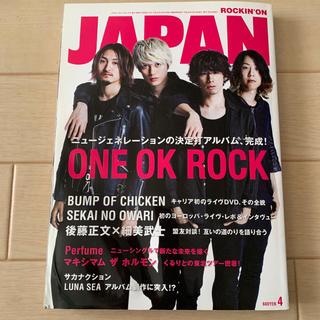ONE OK ROCK - ROCKIN'ON JAPAN (ロッキング・オン・ジャパン) 2013年 04