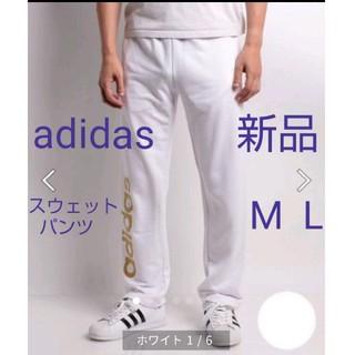 アディダス(adidas)のアディダス スウェットパンツ ジャージ(その他)