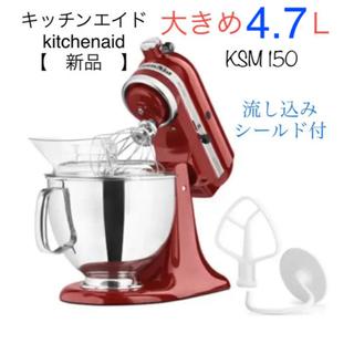 【新品】キッチンエイド スタンドミキサー  アルチザン 4.7L(調理道具/製菓道具)