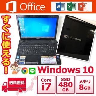 トウシバ(東芝)の東芝 ノートPC Win10 Core i7 8GB SSD 480GB(ノートPC)