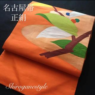 名古屋帯 枝に葉文様 橙 オレンジ 20022101(着物)
