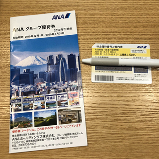 ANA(全日本空輸) - ANA 株主優待券+グループ優待冊子