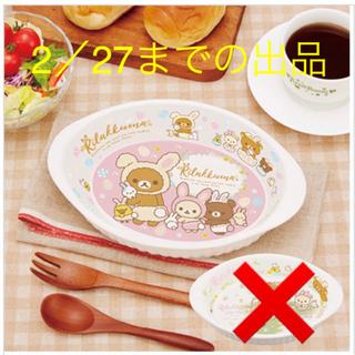 サンエックス - 2/27まで☆リラックマ 小さな子うさぎ グラタン皿ピンク