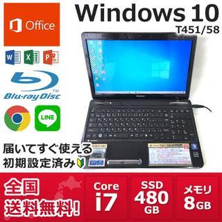 東芝 ノートPC Win10 Core i7 8GB SSD 480GB(ノートPC)
