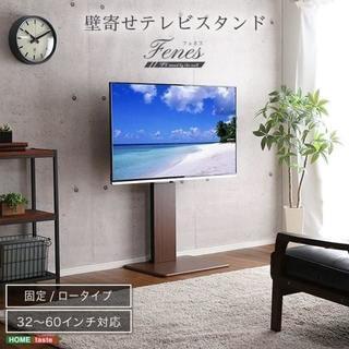 壁寄せテレビスタンド ロー固定タイプ(リビング収納)