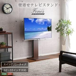 壁寄せテレビスタンド ロースイングタイプ(リビング収納)
