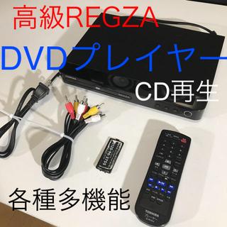 トウシバ(東芝)の【東芝製 REGZA/レグザ】多機能 DVDプレイヤー CDもOK(DVDプレーヤー)