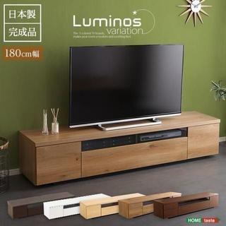 シンプルで美しいスタイリッシュなテレビ台(テレビボード) 木製 幅180cm 日(リビング収納)
