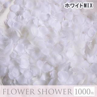 フラワーシャワー 造花 結婚式 ホワイト フェザー付 1000枚 花びら(ウェディングドレス)