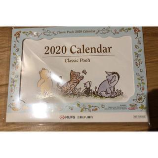 クマノプーサン(くまのプーさん)の2020年 卓上 カレンダー くまのぷーさん(カレンダー/スケジュール)