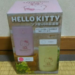 ハローキティ - 【新品】ハローキティ 筒型USB加湿器 ピンク