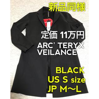 ARC'TERYX - 【新品同様】アークテリクス ヴェイランス コート S ブラック チェスターコート