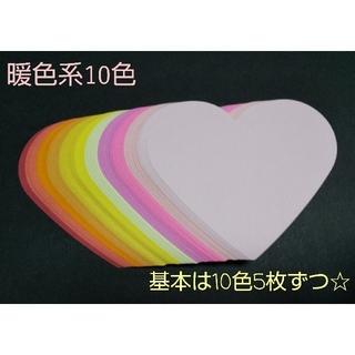 暖色系10色 ハート型メッセージカード (カード/レター/ラッピング)