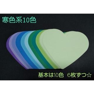 寒色系10色 ハート型メッセージカード(カード/レター/ラッピング)