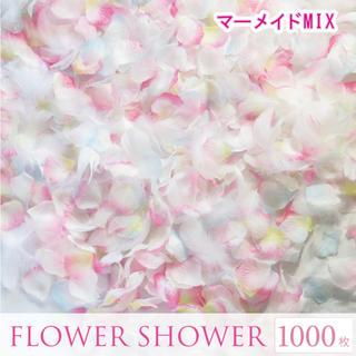 フラワーシャワー 造花 結婚式 マーメイド フェザー付 1000枚 花びら(ウェディングドレス)