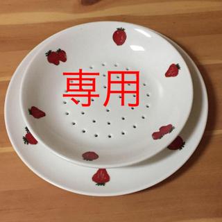 フェリシモ(FELISSIMO)のフェリシモ フルーツ皿 いちご柄 水切り皿(食器)