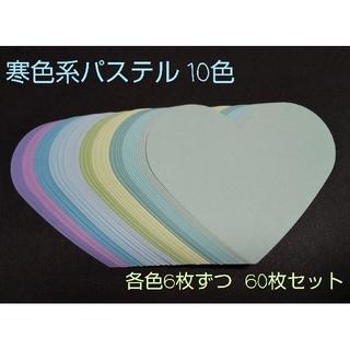 寒色系パステル 10色 ハート型メッセージカード(カード/レター/ラッピング)