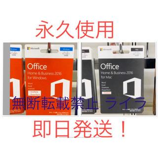 Microsoft - 即送付可能●新品●オフィス2019 永久使用 簡単インストール