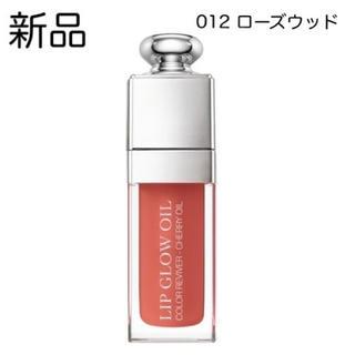 Dior - 【新品】 ディオール アディクト リップ グロウ オイル 012 ローズウッド